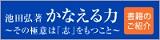 池田弘著『かなえる力』書籍のご紹介