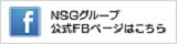 NSGグループfacebook