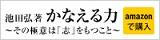 池田弘著『かなえる力』Amazonで購入