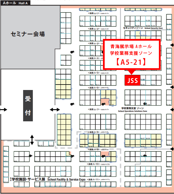 EDIX東京_案内図
