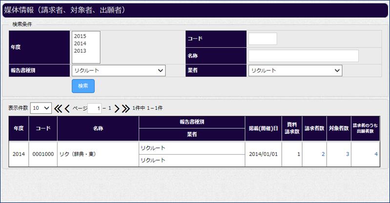 媒体情報検索画面サンプル