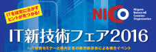 NICO IT新技術フェア2016
