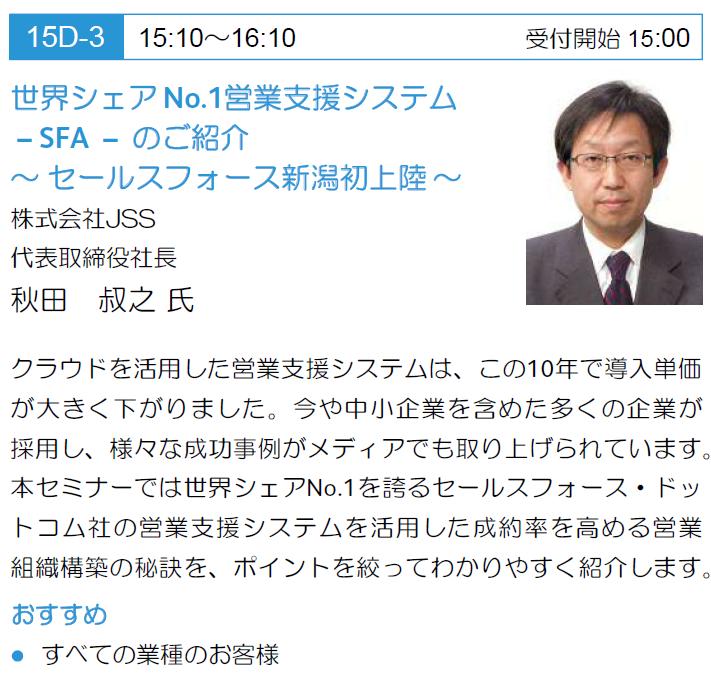 FujiXeroxNiigata2016セミナー