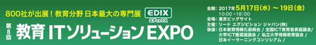 edix217