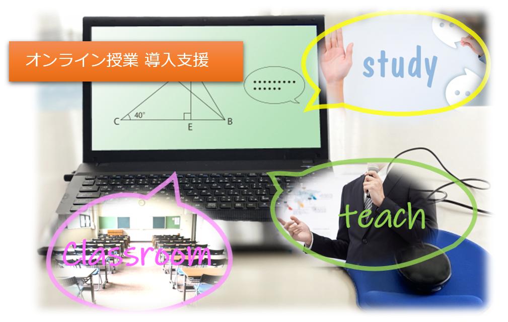 オンライン授業導入支援