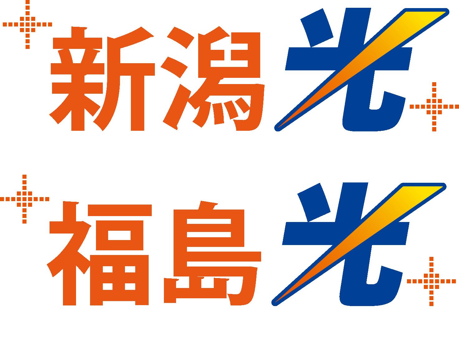 新潟光・福島光