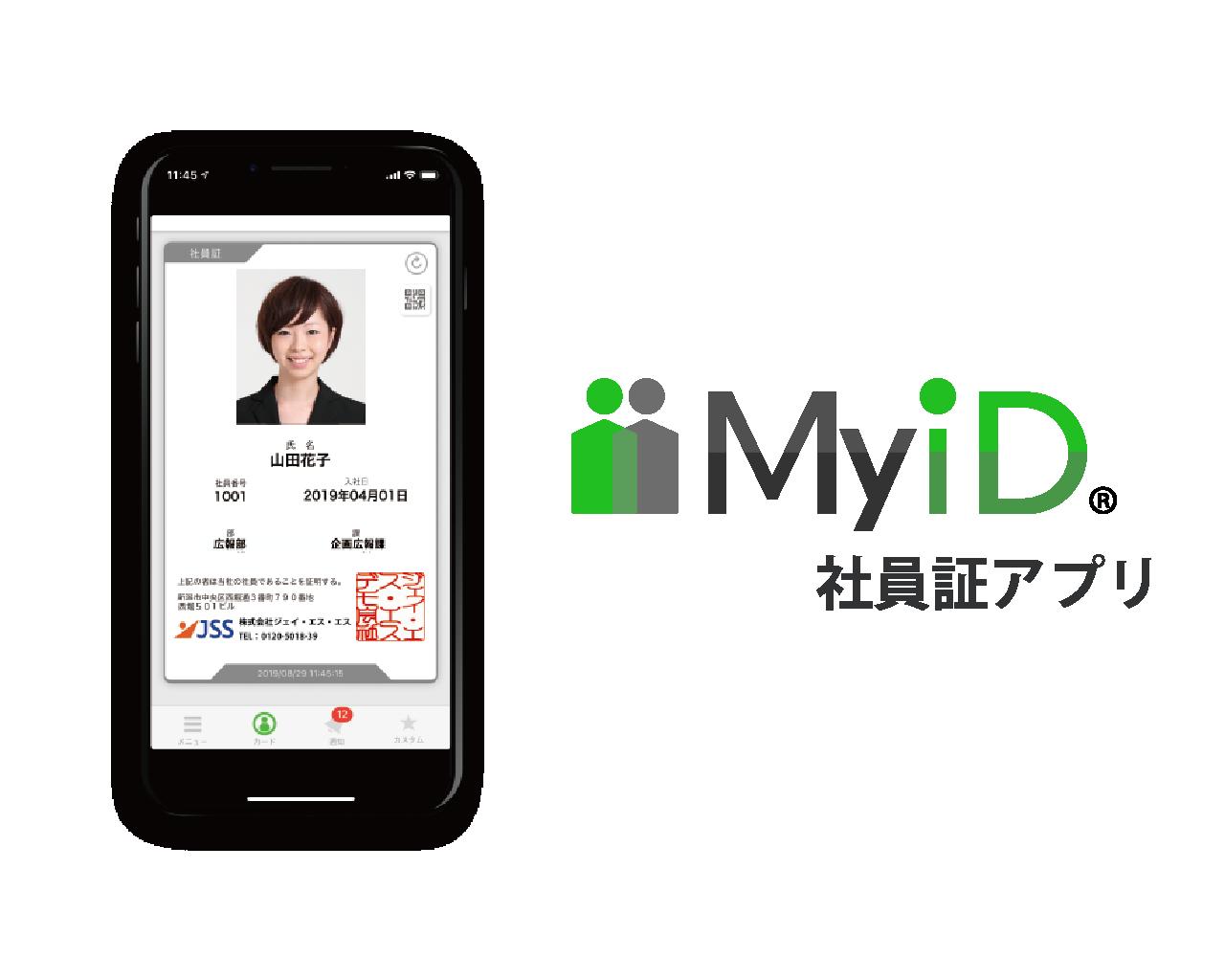 新潟日報に【MyiD(マイディ)】が掲載されました!