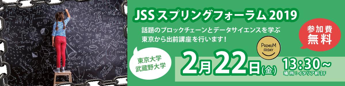 JSSスプリングフォーラム2019