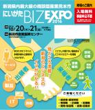 bizexpo2016