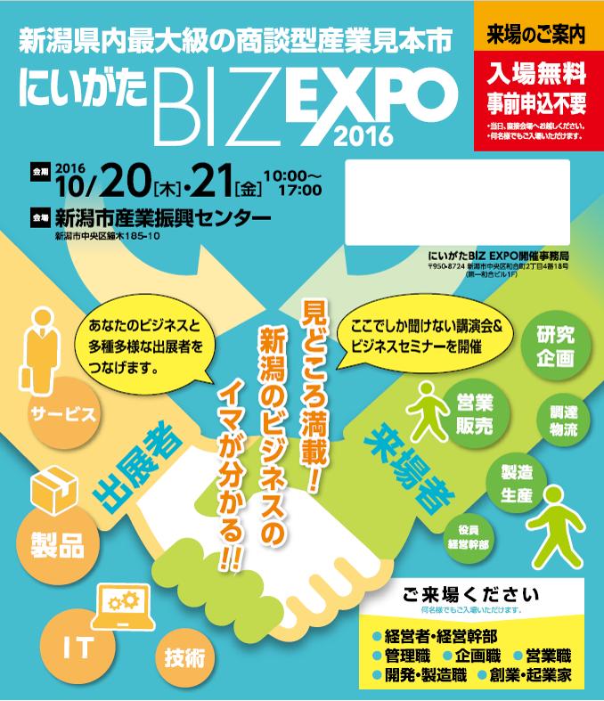 BizExpo2016チラシ