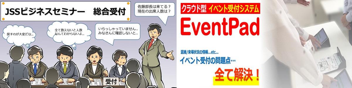 EventPad -JSSイベント受付システム-