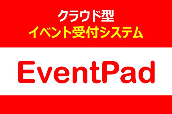 イベント受付システム - Event Pad -