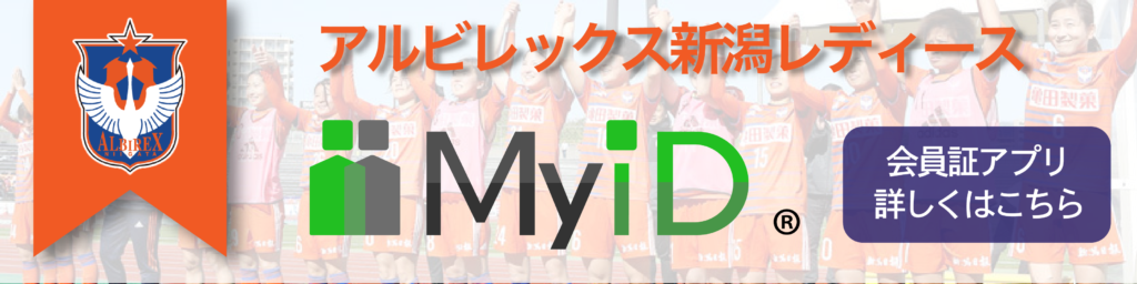 MyiD-アルビレックス新潟レディース会員証-