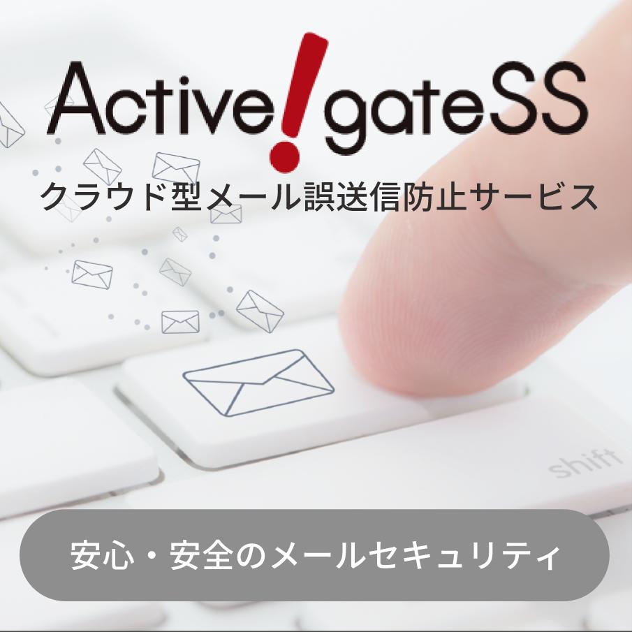 Active!gateSS -メール誤送信防止サービス-