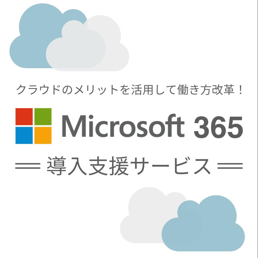 Microsoft365 導入支援サービス