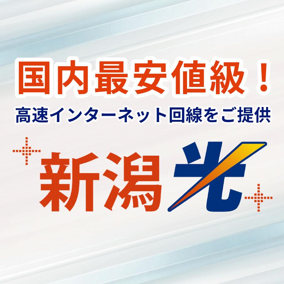 高速インターネット【新潟光】