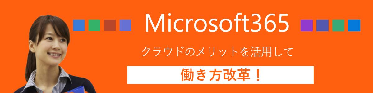 JSSがMicrosoft365の導入を支援