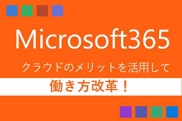 Microsoft365導入支援サービス