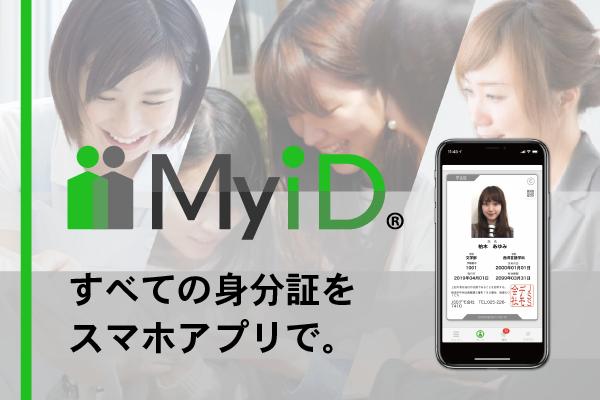 身分証アプリ~MyiD~