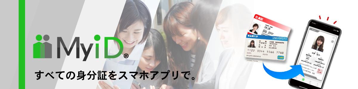 MyiD 〜身分証アプリ〜