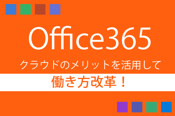 Microsoft Office365導入支援サービス