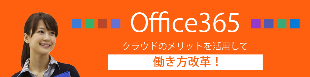 JSSがMicrosoft Office365の導入を支援