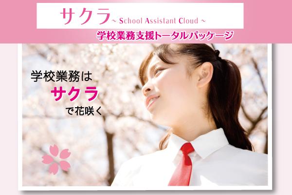 サクラ -学校業務支援トータルパッケージ-