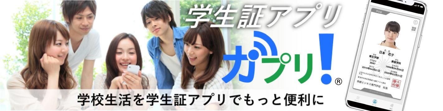 JSSの学生証アプリ【がプリ!】