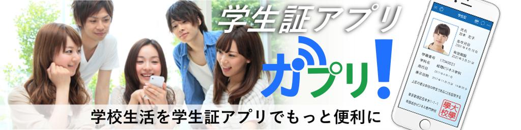 JSSの学生証アプリ