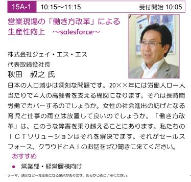 FujiXeroxNiigata2017セミナー