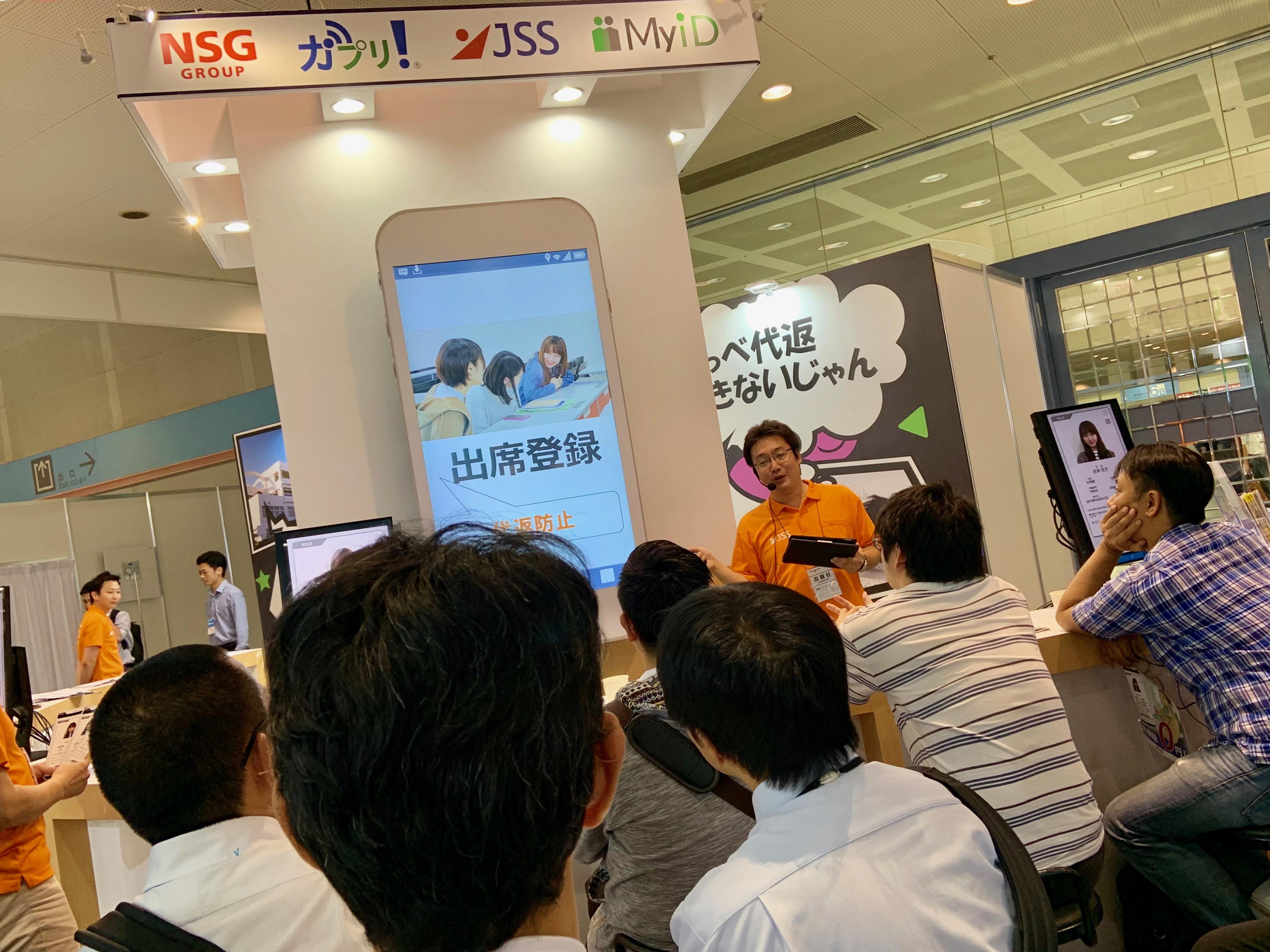【2019関西】教育ITソリューションEXPO出展のご報告