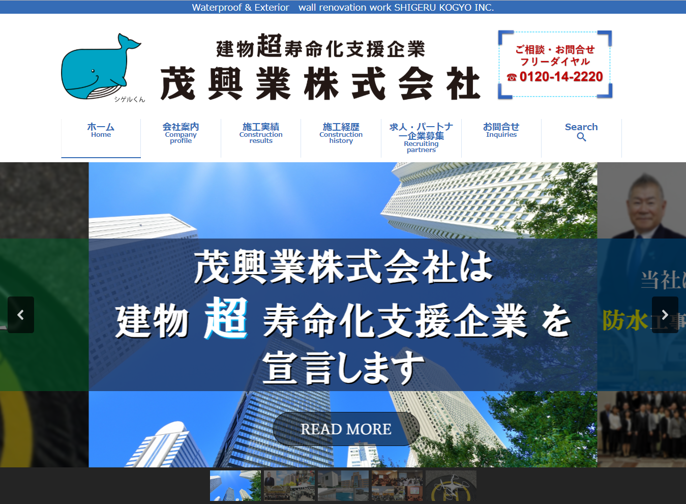茂興業株式会社サイトイメージ