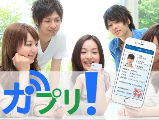 学生証アプリ-がプリ!