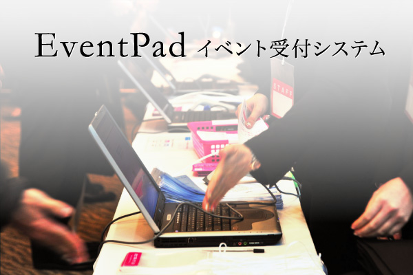 EventPad -イベント受付システム-