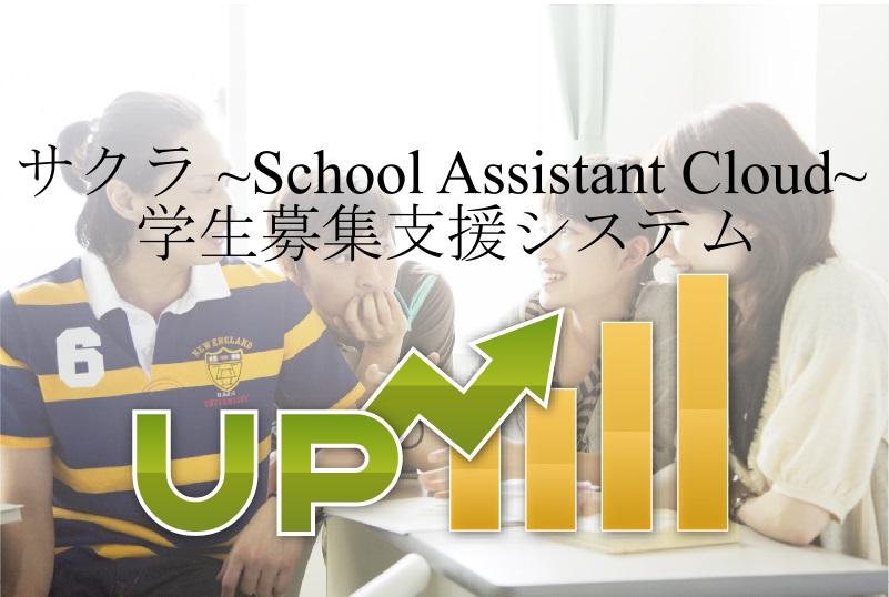 サクラ -学生募集支援システム-