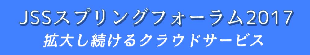 spring2017_logo